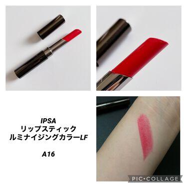 リップスティック ルミナイジング カラーLF/IPSA/口紅を使ったクチコミ(1枚目)