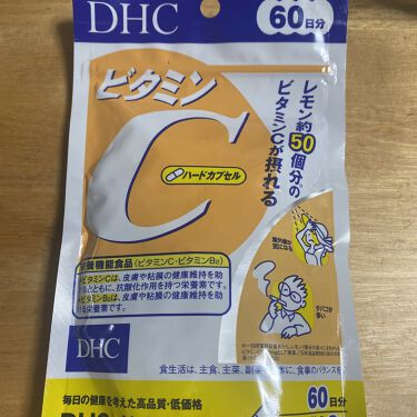 【画像付きクチコミ】DHCビタミンCハードカプセル昨日マルチビタミン買ったばかりですが、追いDHCでビタミンCも購入してきました!紫外線が気になるので。1日に2粒でら60日分も入ってるのに300円しませんでした👏🏻👏🏻DHCさん、良心的!!これで今年の夏...