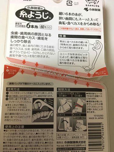 糸ようじ/小林製薬/歯ブラシ・デンタルフロスを使ったクチコミ(2枚目)