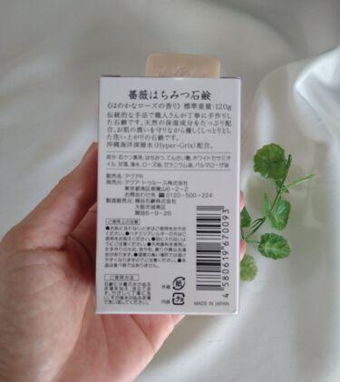 薔薇はちみつ石鹸/麗凍化粧品/洗顔石鹸を使ったクチコミ(3枚目)