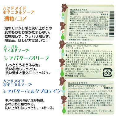 ハーバルマイルドソープ シアバター/オリーブ/MARKS&WEB/ボディ石鹸を使ったクチコミ(3枚目)