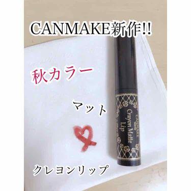 PANDA©さんの「キャンメイククレヨンマットリップ<リップライナー>」を含むクチコミ