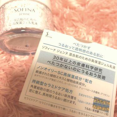 混合肌のための高保湿ジェル乳液/ソフィーナ ジェンヌ/乳液を使ったクチコミ(2枚目)