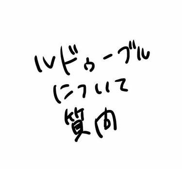 ルドゥーブル/ルドゥーブル/二重まぶた用アイテムを使ったクチコミ(1枚目)