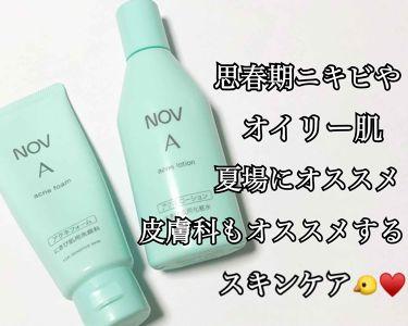 A アクネフォーム/NOV/洗顔フォームを使ったクチコミ(1枚目)