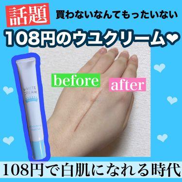 ホワイトクリーム/DAISO/化粧下地を使ったクチコミ(1枚目)