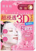 肌美精 超浸透3Dマスク(桜)