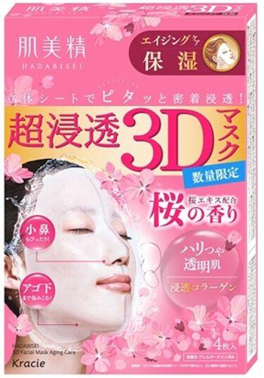 2020/1/14発売 肌美精 超浸透3Dマスク(桜)