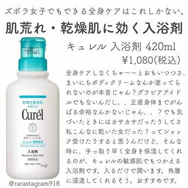 ららちゃんさんの「キュレルキュレル 入浴剤<ボディ保湿>」を含むクチコミ
