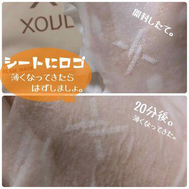 クリームマスク/XOUL/シートマスク・パックを使ったクチコミ(2枚目)