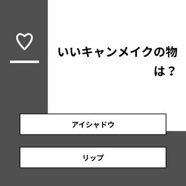 Miu on LIPS 「【質問】いいキャンメイクの物は?【回答】・アイシャドウ:85...」(1枚目)