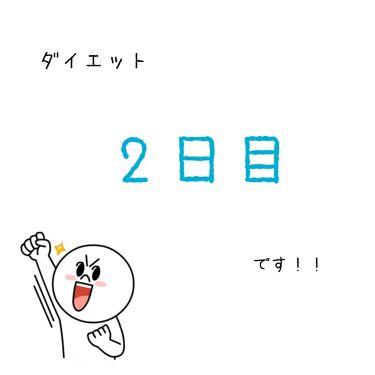 Erina❤︎ on LIPS 「みなさんこんばんはー❤今回は、ダイエット日記2日目です!!❤体..」(1枚目)