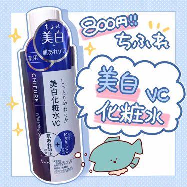 27 / tunaさんの「ちふれ美白化粧水 VC<化粧水>」を含むクチコミ