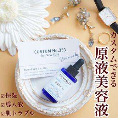 3種セラミド/CUSTOM No.333 by New York/美容液を使ったクチコミ(1枚目)