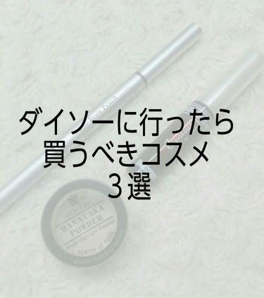 エルファー ハナ高パウダー/DAISO/ルースパウダーを使ったクチコミ(1枚目)