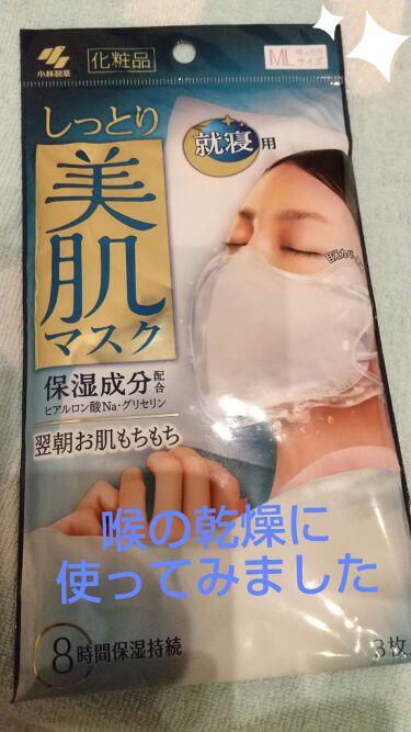 しっとり美肌マスク/小林製薬/その他を使ったクチコミ(1枚目)