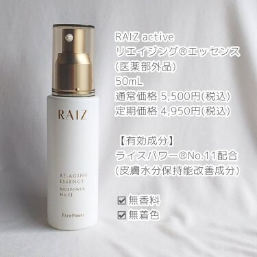 リエイジングエッセンス/RAIZ active/美容液を使ったクチコミ(3枚目)