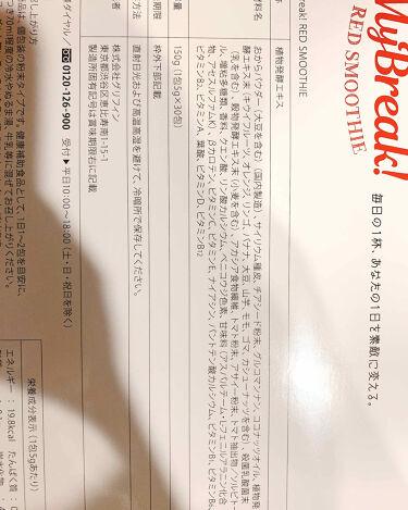 MyBreak! RED SMOOTHIE(マイブレイクレッドスムージー)/CONTRIBUTION/ドリンクを使ったクチコミ(4枚目)