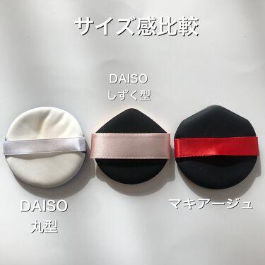 クッションファンデーション用パフ/DAISO/パフ・スポンジを使ったクチコミ(3枚目)