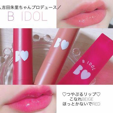 つやぷるリップ/B IDOL/口紅 by チャンモモ