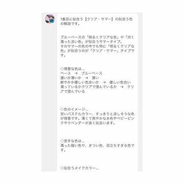 ぴけ. on LIPS 「#簡易的パーソナルカラー診断今回アプリでのパーソナルカラー診断..」(3枚目)