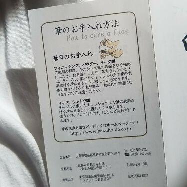 メイクアップブラシ/白鳳堂/メイクブラシを使ったクチコミ(3枚目)