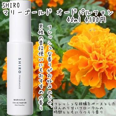 サボン オードパルファン/SHIRO/香水(レディース)を使ったクチコミ(6枚目)