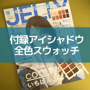 JELLY 3月号/jelly/雑誌を使ったクチコミ(1枚目)
