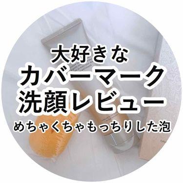 Yちゃんさんの「カバーマークミネラルウォッシュ<洗顔フォーム>」を含むクチコミ
