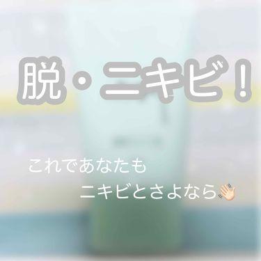 haruka 🐇さんの「クレンジングリサーチウォッシュクレンジング N<ゴマージュ・ピーリング>」を含むクチコミ