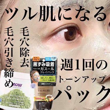 모모_koyagiさんの「ツルリ黒ずみ吸着 ガスールパック<洗い流すパック・マスク>」を含むクチコミ