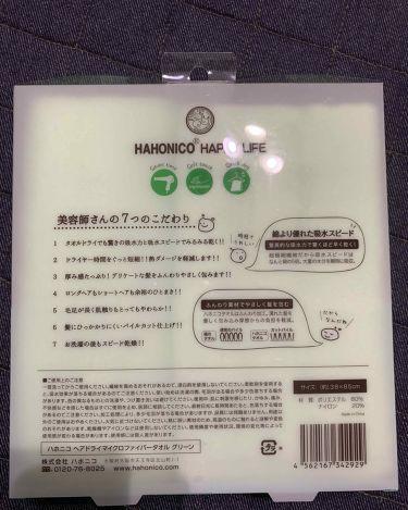 ハホニコ ヘアドライマイクロファイバータオル/ハホニコハッピーライフ/ヘアケアグッズを使ったクチコミ(2枚目)