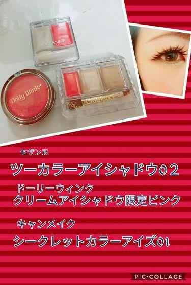 yuriさんの「キャンメイクシークレットカラーアイズ<パウダーアイシャドウ>」を含むクチコミ