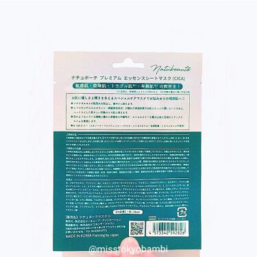 CICAプレミアムエッセンスシートマスク/ナチュボーテ/シートマスク・パックを使ったクチコミ(2枚目)