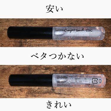 TMリップモイストオイル/crayontouch-me/リップケア・リップクリームを使ったクチコミ(3枚目)