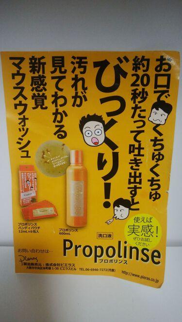プロポリンス/プロポリンス/マウスウォッシュ・スプレーを使ったクチコミ(1枚目)