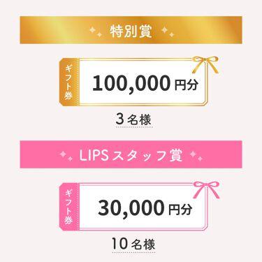 LIPS公式アカウント on LIPS 「\最大10万円分のギフト券がもらえる✨/みなさんこんにちは!..」(2枚目)
