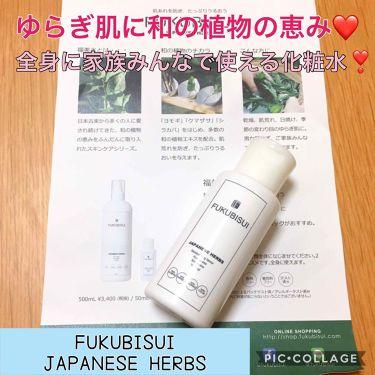 福美水/FUKUBISUI(フクビスイ)/ボディローションを使ったクチコミ(1枚目)