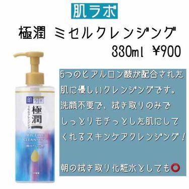 極潤プレミアム クレンジングヒアルロン液/肌ラボ/その他クレンジングを使ったクチコミ(2枚目)