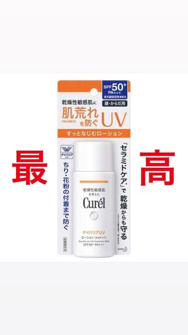 UVカット デイバリアUVローション/キュレル/日焼け止め(顔用)を使ったクチコミ(1枚目)