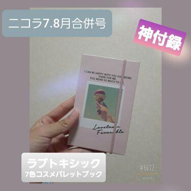 ラブトキシック 7色コスメパレットBOOK/ラブトキシック/パウダーアイシャドウを使ったクチコミ(1枚目)