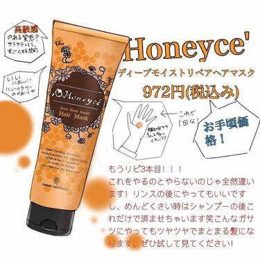 ディープモイストリペア ヘアマスク/Honeyce'(ハニーチェ)/ヘアパック・トリートメント by hakusai