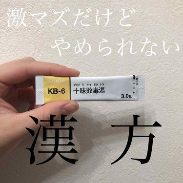 十味敗毒湯 ジュウミハイドクトウ(医薬品)/クラシエ薬品/その他を使ったクチコミ(2枚目)