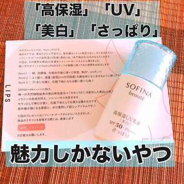 高保湿 UV 乳液<美白> さっぱり/ソフィーナ ボーテ/日焼け止め(顔用)を使ったクチコミ(1枚目)