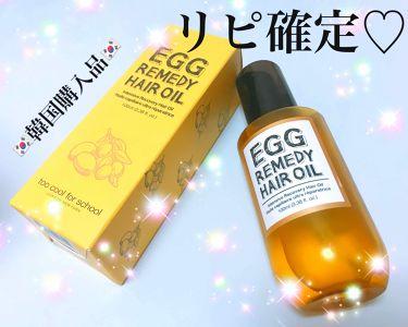egg remedy hair oil/too cool for school/ヘアパック・トリートメントを使ったクチコミ(1枚目)