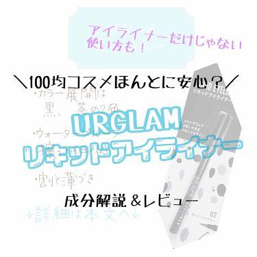 UR GLAM リキッドアイライナー/DAISO/リキッドアイライナーを使ったクチコミ(1枚目)