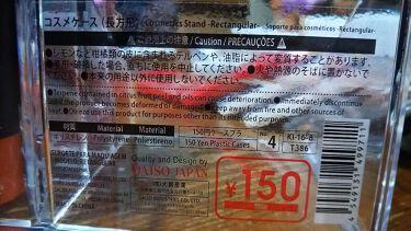 コスメケース (長方形)/DAISO/その他を使ったクチコミ(3枚目)