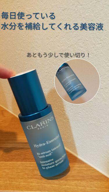 イドラ エッセンシャル インテンシヴ セラム/CLARINS/美容液を使ったクチコミ(1枚目)