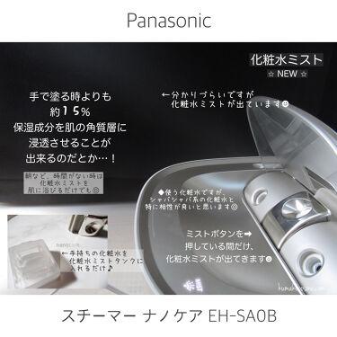 スチーマー ナノケア EH-SA0B/Panasonic/スキンケア美容家電を使ったクチコミ(4枚目)