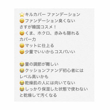 キル カバー コンシール クッション/CLIO/クッションファンデーションを使ったクチコミ(2枚目)